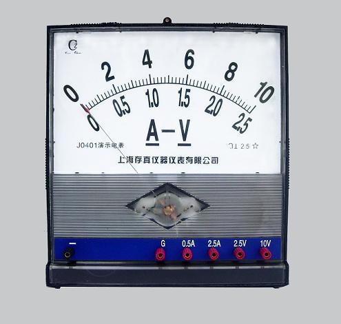 Ampe kế chứng minh MS57